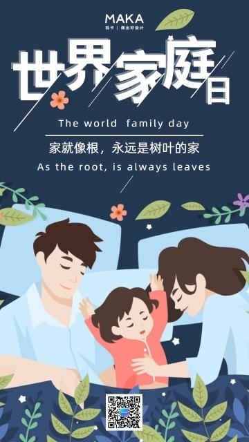 蓝色唯美515国际家庭日公益宣传海报