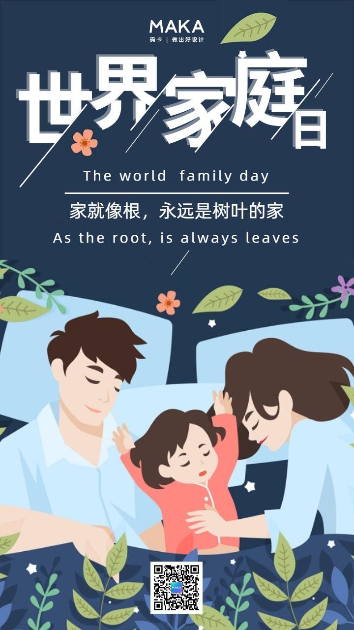 蓝色创意国际家庭日节日宣传手机海报