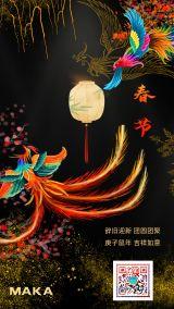 黑色中国风凤凰迎春春节海报