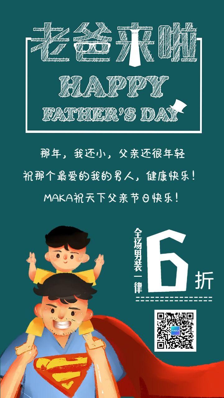 父亲节简约风格活动促销宣传海报模板