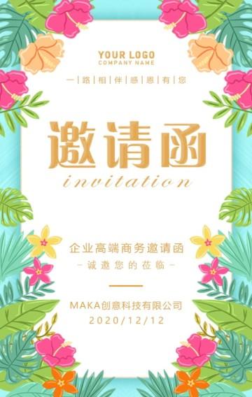 现代时尚鲜花商务活动展会酒会晚会宴会开业发布会邀请函H5模板