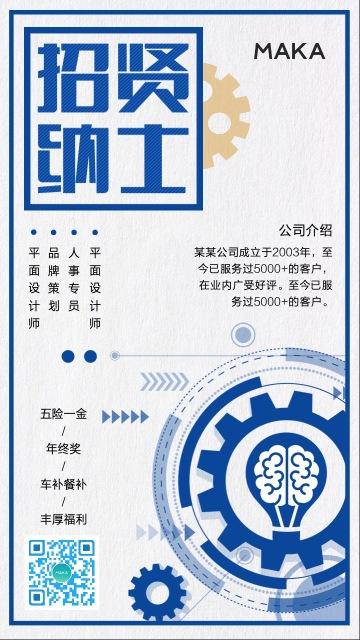 蓝色简约大气卡通齿轮大脑企业招聘/社会招聘/校园招聘海报