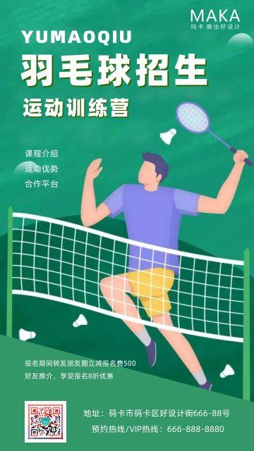 绿色简约扁平羽毛球招生宣传海报