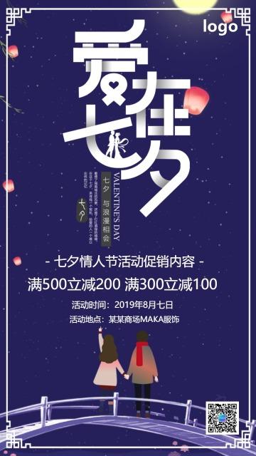 蓝色浪漫风格七夕情人节活动促销宣传海报模板