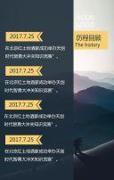 年终总结2017企业个人年度报告公司宣传企业画册