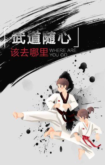 白色卡通招生培训中国风古风武术跆拳道培训H5模板