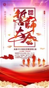 小清新誓师大会高考百日冲刺倒计时梦想海报