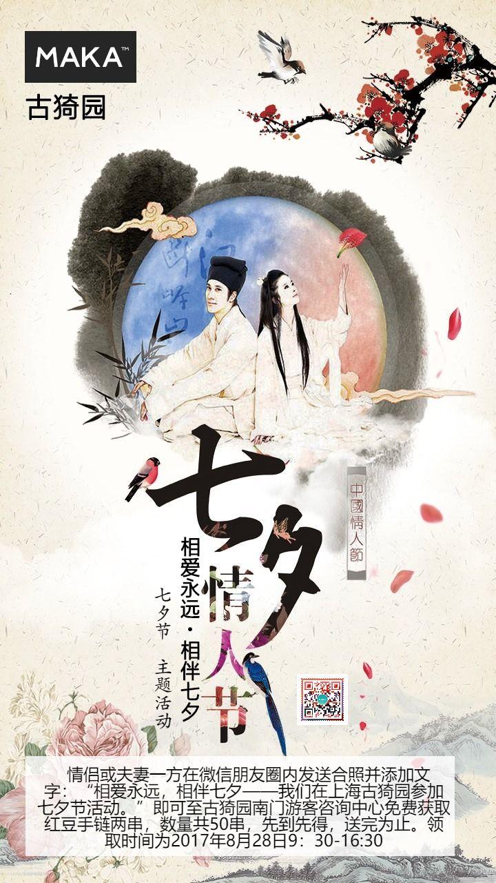 简约七夕活动宣传海报