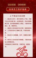 红色扁平风格新冠状病毒期间返程防护指南企业公司抗击疫情宣传疫情防护宣传册H5