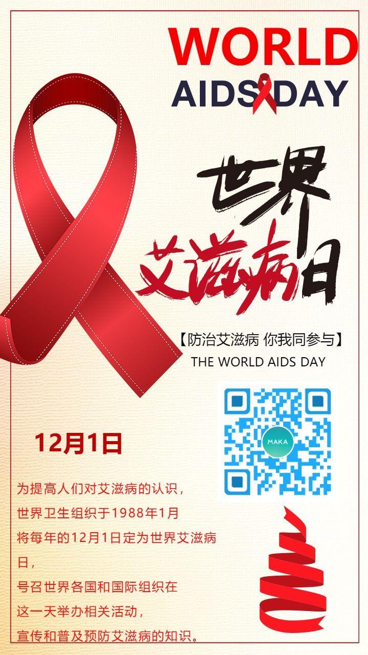 世界艾滋病日 公益海报