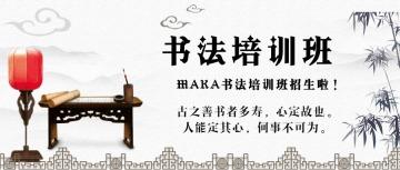 书法培训微信公众号封面头图 中国风 书法培训 寒假招生 暑假招生