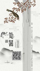 简约中国风水墨二十四节气处暑海报