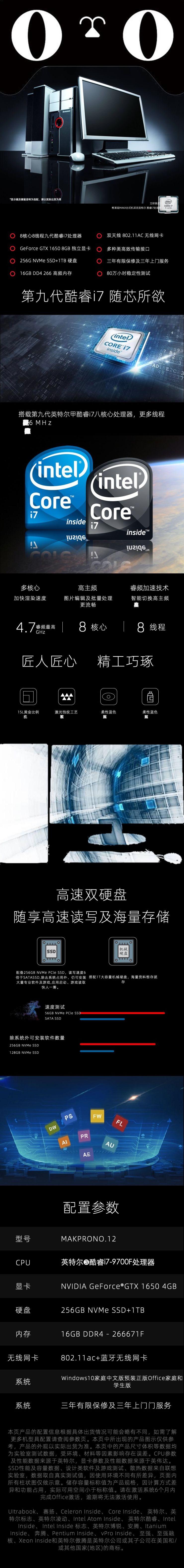 电脑硬件电脑配置扁平简约风格电商产品宝贝详情页海报