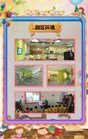 幼儿园招生/幼儿园宣传/幼儿园介绍/简洁扁平化卡通