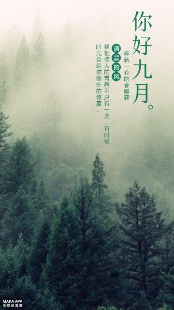 绿色清新文艺月初问候日签海报