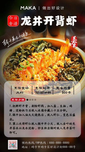 简约风龙井开背虾菜谱教程宣传海报
