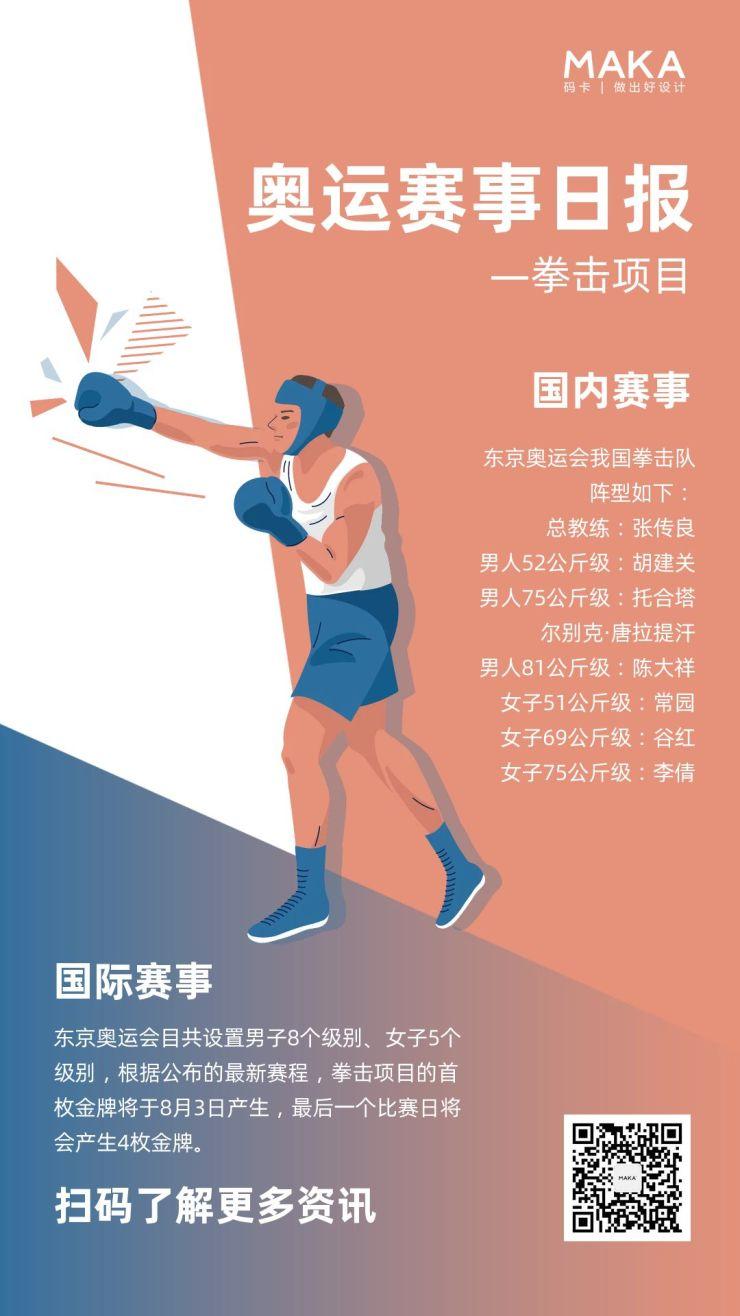 东京奥运会橙色扁平简约国际大气风体育行业拳击赛事日报通知宣传推广海报