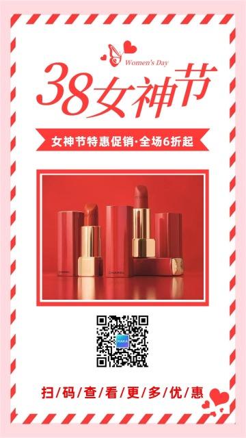38女神节活动宣传简约风格海报模板