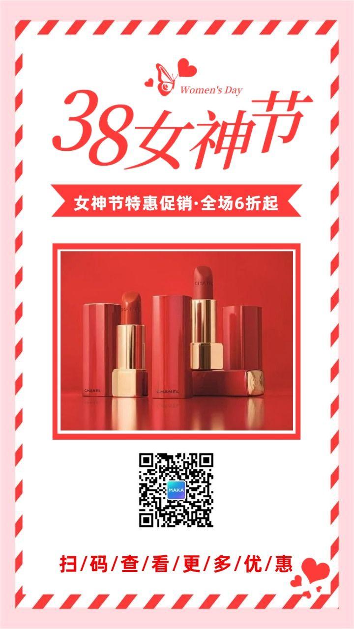 红色简约妇女节女神节商业商家节日促销宣传手机海报
