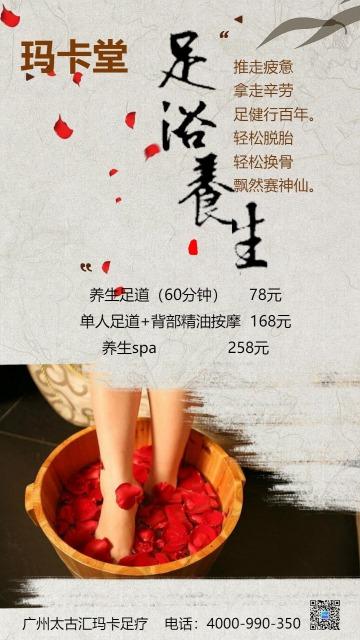 中国风足浴按摩休闲文化娱乐宣传手机海报