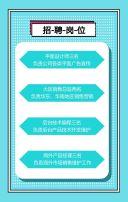 蓝色扁平简约公司单位社会招聘宣传H5