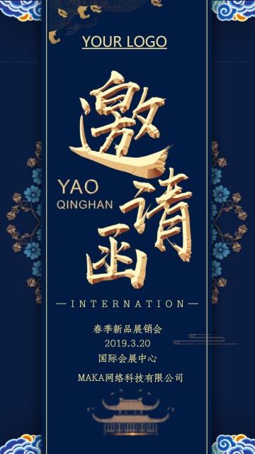 邀请函中国风企业通用会议会展邀请函