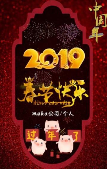 大红色中国风2019春节新年除夕企业公司个人祝福贺卡