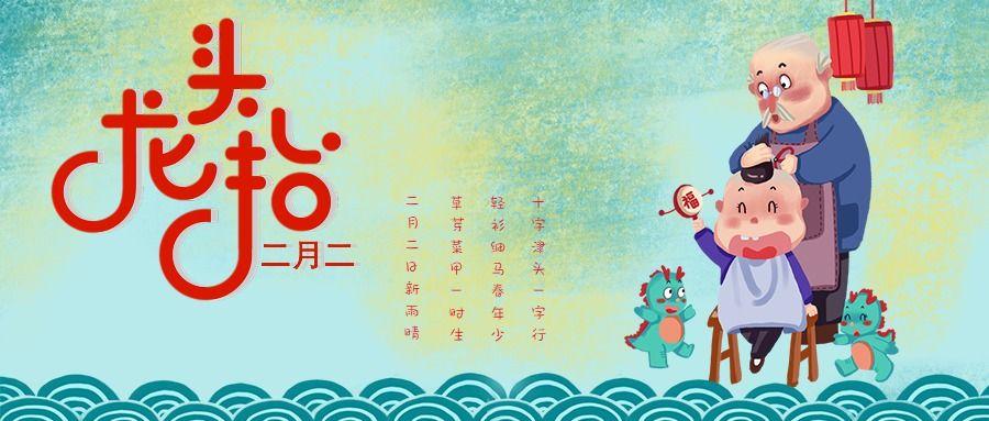 中国风卡通手绘唯美清新绿色二月二龙抬头宣传微信公众号封面--头条