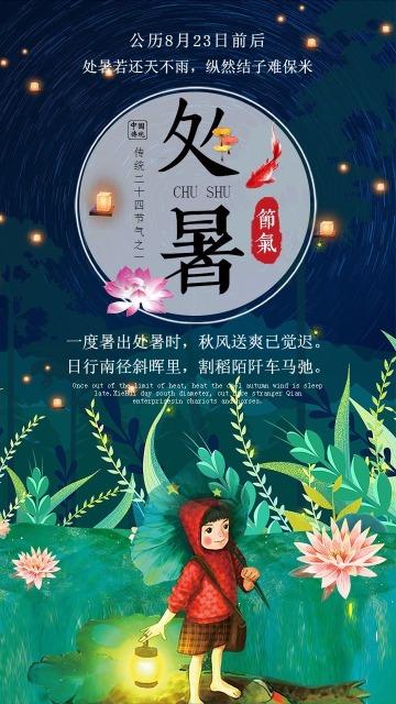 中国二十四节气之处暑,简约大气处暑海报