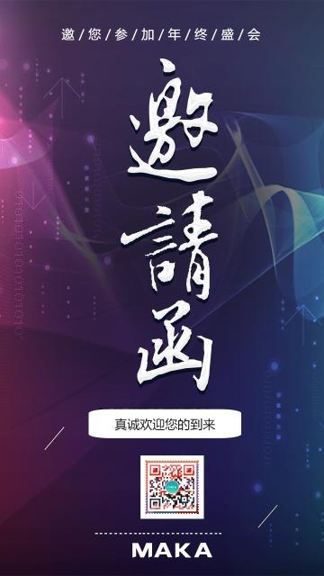 紫色大气商务会议邀请函海报