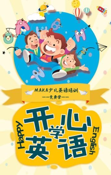 卡通少儿英语趣味英语培训招生H5