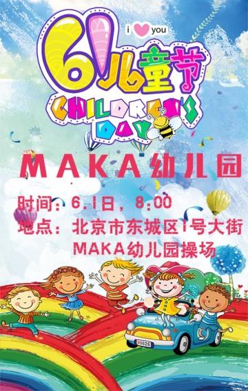 儿童节 六一 六一儿童节 六一活动 儿童节活动 六一表演 幼儿园邀请函 亲子