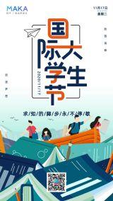 绿色简约插画风格国际大学生节节日宣传手机海报