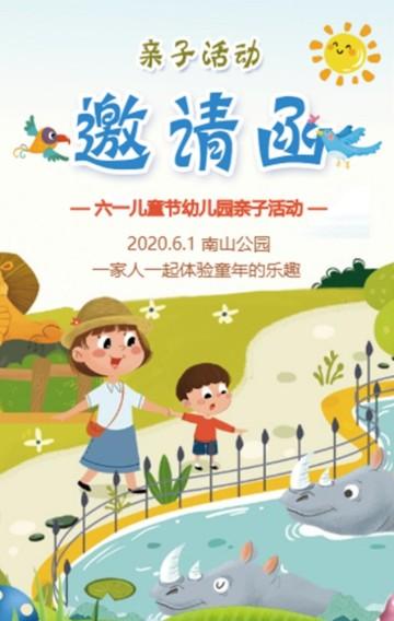 儿童节卡通手绘风格幼儿园亲子活动邀请函儿童文艺汇演宣传H5