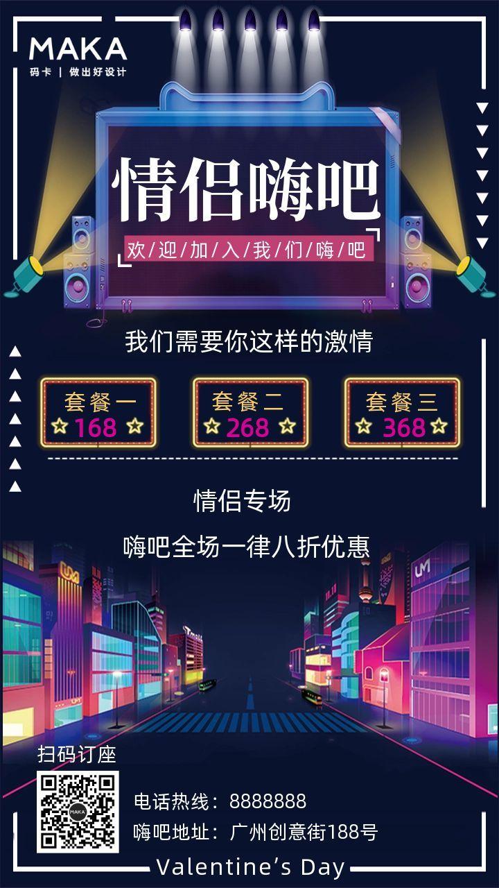 紫色炫酷时尚情人节酒吧促销活动宣传手机海报
