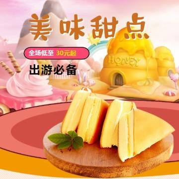 甜点面包百货零售食品促销简约清新电商商品主图
