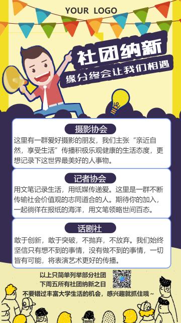 卡通风社团纳新宣传海报