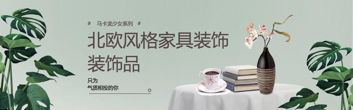 文艺清新北欧风家装饰品简约电商banner