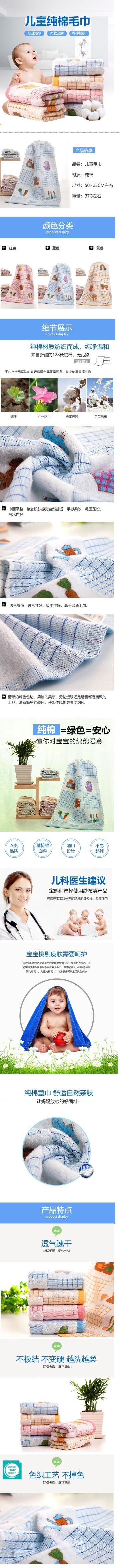 清新简约儿童毛巾电商详情页
