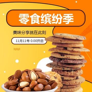 百货零售食品促销简约清新电商商品主图