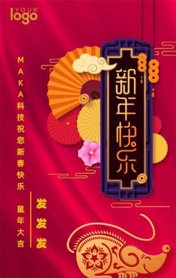 红色大气2020新年快乐祝福H5模板