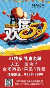 红蓝创意五一劳动节节日促销手机海报