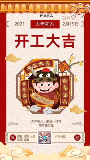 红色简约中式开工大吉宣传通知手机海报