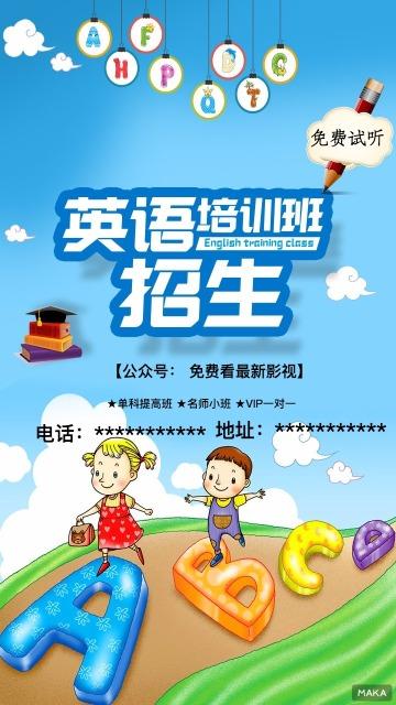 英语培训班卡通宣传海报