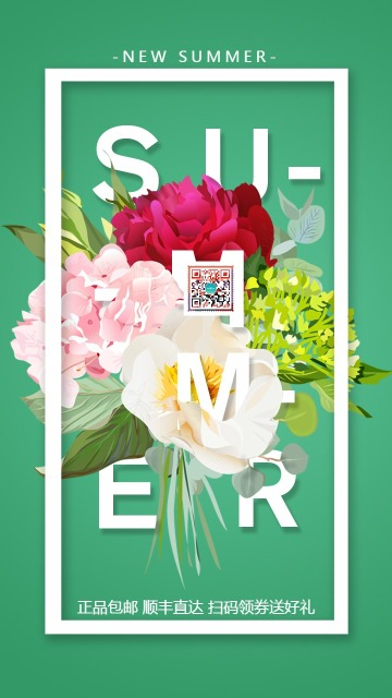 夏上新简约大气互联网各行业宣传促销海报