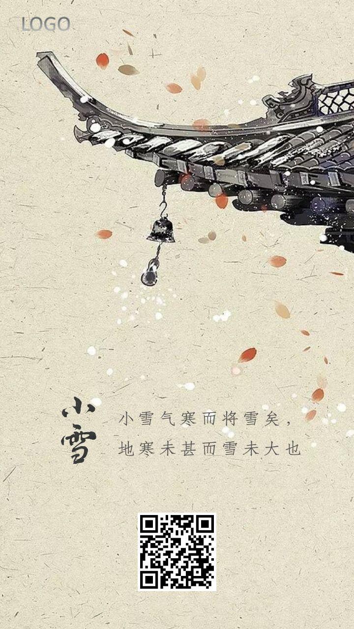 中国风小雪节气文化民俗企业节气宣传推广海报-浅浅设计