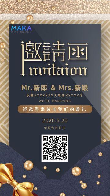 婚礼邀请函,金色调,唯美,浪漫