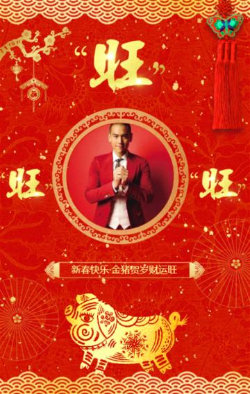 春节新年中国风红色喜庆个人祝福问候拜年H5