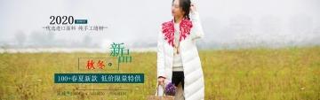 清新文艺女装服饰电商促销banner