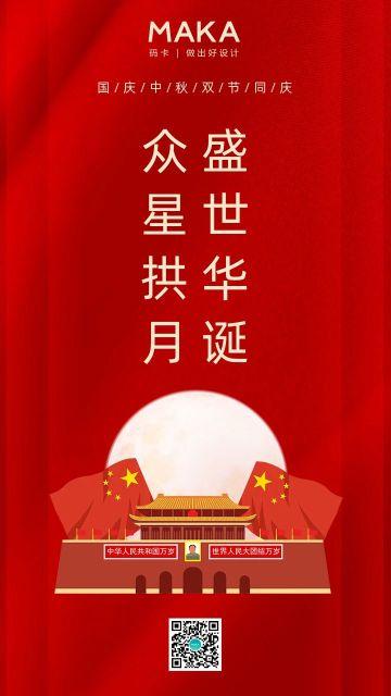 红色中秋节国庆节宣传海报